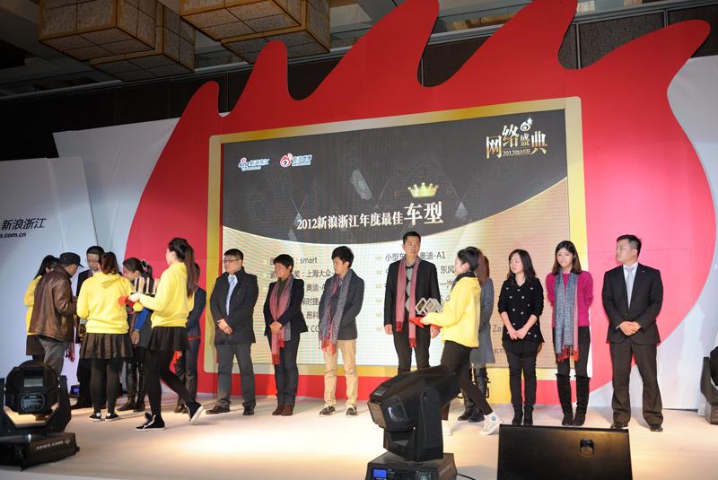 2012新浪浙江年度最佳车型颁奖