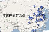 揭密中国癌症村地图