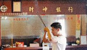 """台北有个""""财神银行"""""""