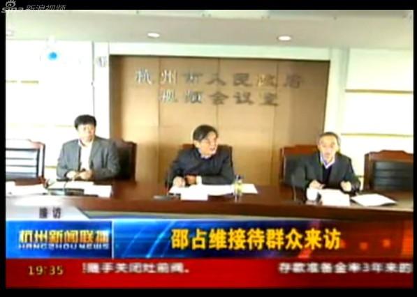 杭州市长邵占维接待群众来访