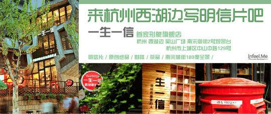杭州西湖边的独特小店:会说话的明信片(组图)