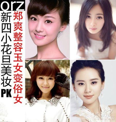 组图:郑爽整容玉女变俗女新四小花旦美妆pk