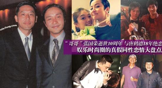 张国荣唐鹤德18年绝恋娱乐圈同性恋盘点(组图)