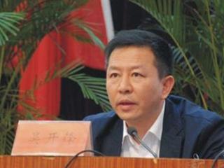 吴开锋被免去现任职务 接受组织调查