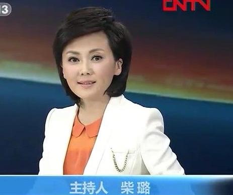 现担任cctv中文国际频道《海峡两岸》; 《法治在线》; 柴璐现担任cctv