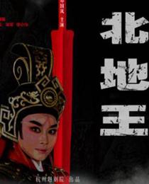 郑国凤越剧《北地王》