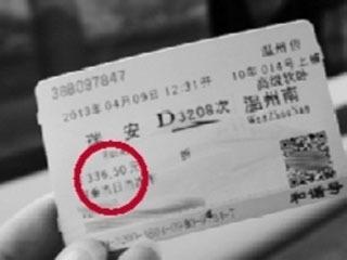 瑞安至温州南的火车票