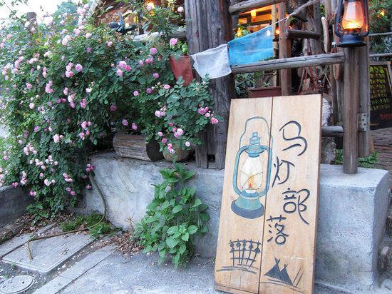 杭州马灯部落青年旅舍(点击更多高清美图)