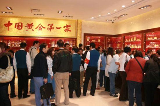 中国人的黄金情节