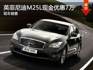 路桥英菲尼迪M25L现金优惠7万元 现车销售