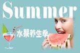 夏季水果养生