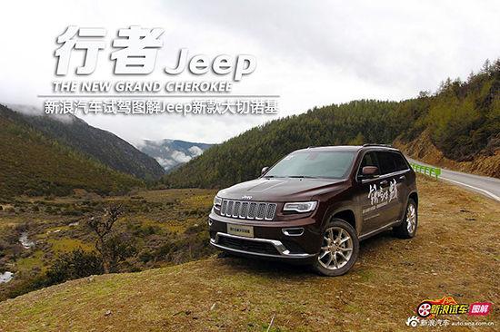 行者Jeep新浪汽车试驾图解Jeep新大切诺基