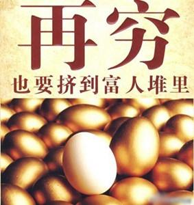 中国最富的3千万人
