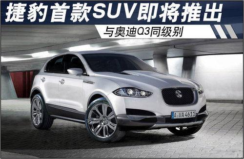 捷豹首款SUV即将推出 或与奥迪Q3同级别高清图片