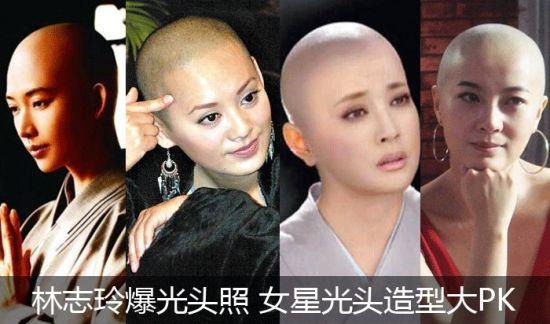 组图:林志玲爆光头照女星光头造型大PK