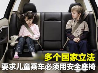 国外儿童交通安全相关规定