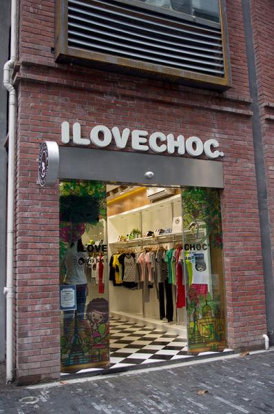 有家潮店:年轻少女时装潮牌Ilovechoc