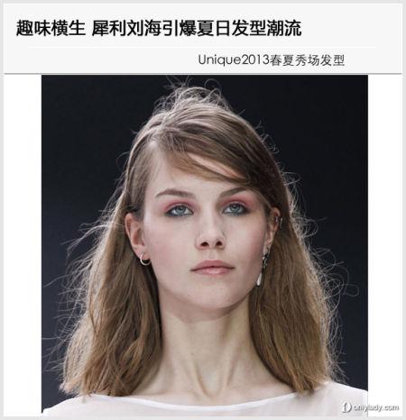 犀利刘海引爆夏日发型潮流(组图)