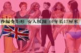 英女性腰围60年增长17cm荧幕沙漏型身材女神