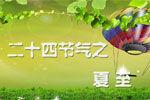 2013夏至时节话养生