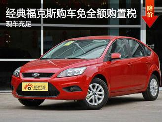 台州经典福克斯购车免全额购置税