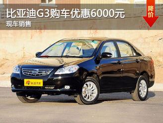 衢州比亚迪G3购车现金优惠6000元