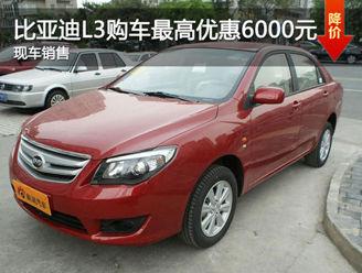 衢州比亚迪L3购车最高优惠6000元