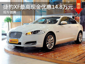 路桥捷豹XF购车最高优惠14.8万元 现车销售