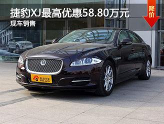路桥捷豹XJ购车最高优惠58.80万元 现车销售