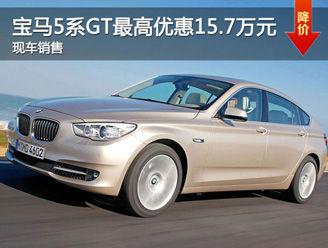 台州宝马5系GT最高优惠15.7万元