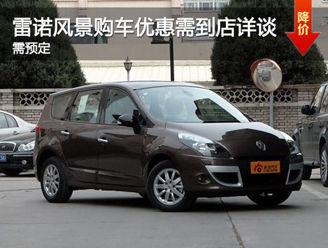 台州雷诺风景购车优惠需要到店详谈