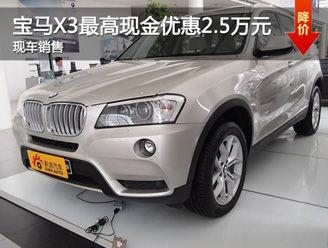 台州宝马X3购车最高现金优惠2.5万元