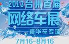 台州首届网络车展之豪华品牌专场