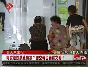 南京:行为不雅将被罚款