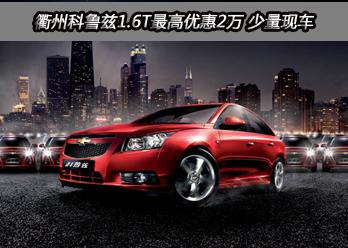 衢州科鲁兹1.6T最高优惠2万 少量现车