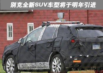 别克全新SUV车型将于明年引进(图)