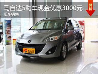台州马自达5购车现金优惠3000元