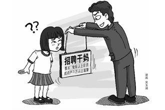 残疾父亲为女儿找有钱有权人当干妈