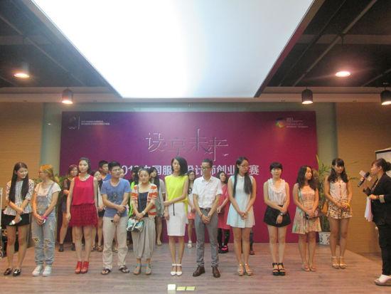 中国服装设计师创业大赛复赛