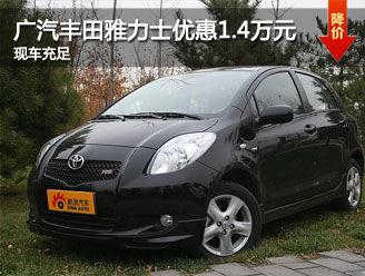 台州雅力士购车现金优惠达1.4万元