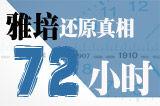 质检总局:雅培召回的产品不含乳清蛋白粉
