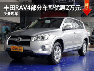 台州一汽丰田RAV4优惠2万元