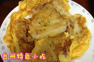台州小吃鸡蛋麻糍