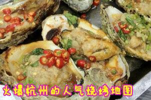 火爆杭州的人气烧烤