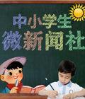 中小学生微新闻社
