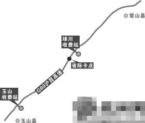 杭金衢高速球川收费站