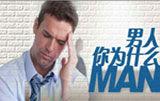 2013男性健康日:由身到心关爱男人