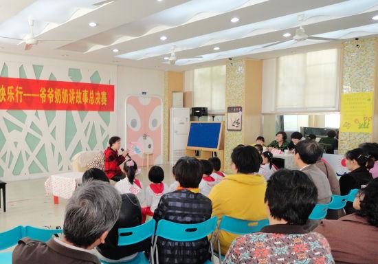 新华实验幼儿园举行爷爷奶奶讲故事总决赛