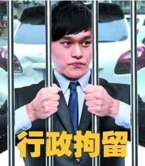 怕吃肉影响孙杨身体 拘留所里狱友集体陪吃素