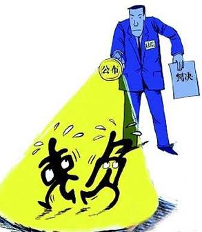 全国版失信者黑名单出炉 浙江有三种办法查老赖
